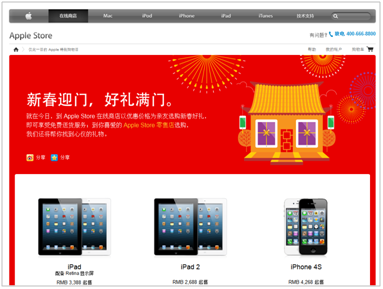 Apple store chinois