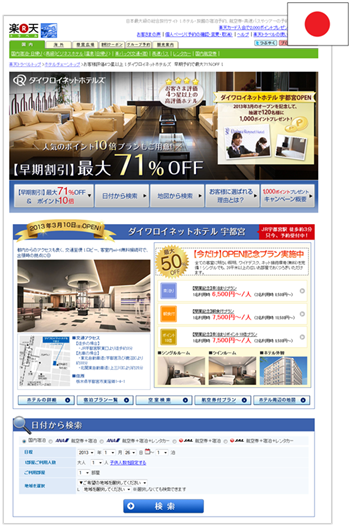 Site Rakuten Japon
