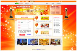 Site reservation chinois