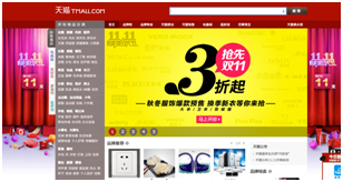 Site e-commerce chinois
